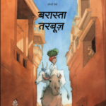 Listen to the story 'Barasta Tarbooj' in Hindi.